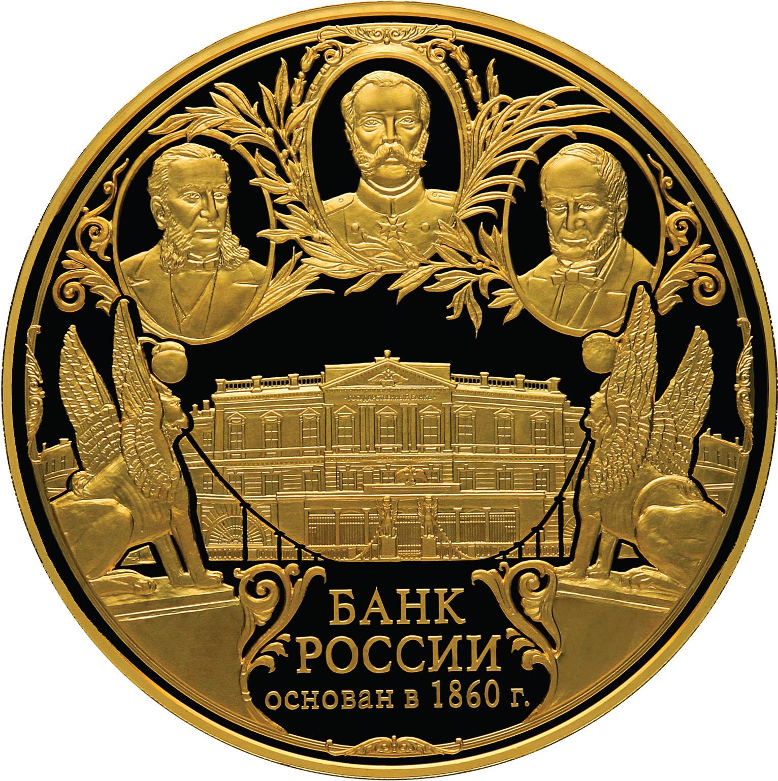 Памятная медаль банка россия штемпель на конверте