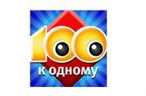 100 к 1. Самая популярная зарубежная страна для отдыха у россиян?