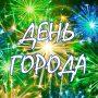 День города Оренбург 25 — 26 августа 2017 года — программа мероприятий, когда салют