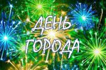 День города Берёзовский 8 июля 2017 года — программа мероприятий, во сколько и где салют