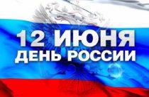 День России 2017 в Феодосии — Программа мероприятий, где и когда Салют