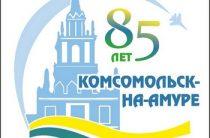 День города Комсомольск-на-Амуре 2017 программа мероприятий, во сколько салют