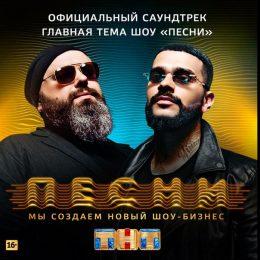 "Песня из  шоу ""Песни"" на ТНТ ""Дотянись до созвездия"" текст песни, слушать онлайн?"
