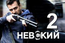 Сериал Невский 2 сезон 2017 содержание всех серий