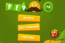 Ответы на игру Ребусворд эпизод Овощи