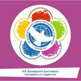 Подробная программа Всемирного фестиваля молодежи и студентов 2017