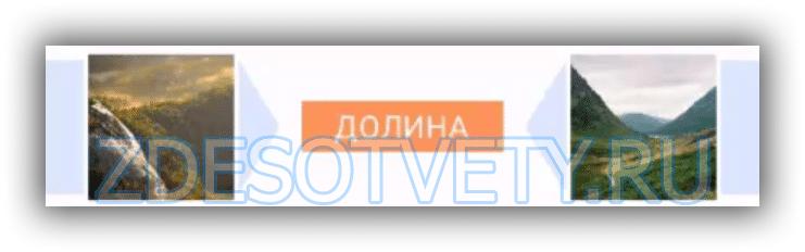 2_podskazki_27_008_wm