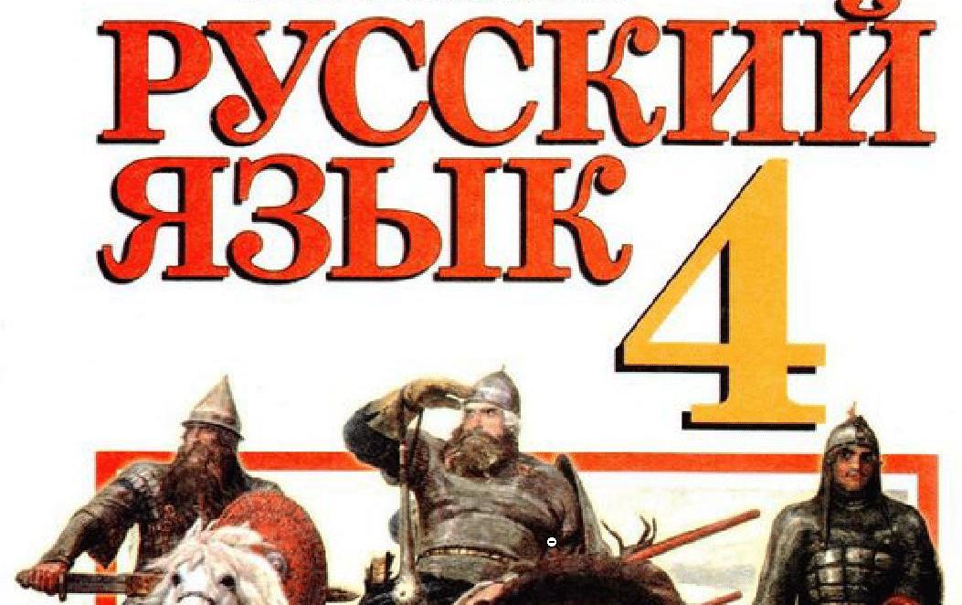 Ответы на вопросы по русскому языку 4 класс