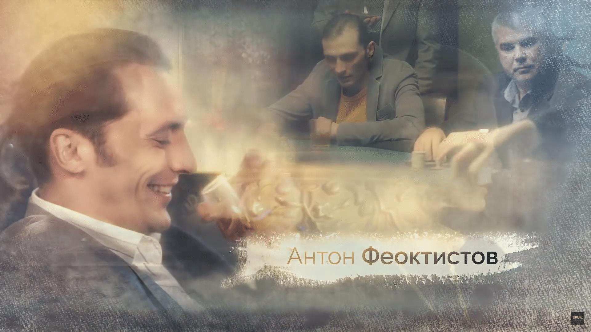 Антон Феоктистов – Главная мужская роль в сериале, муж, успешный бизнесмен из Москвы - Григорий Середа