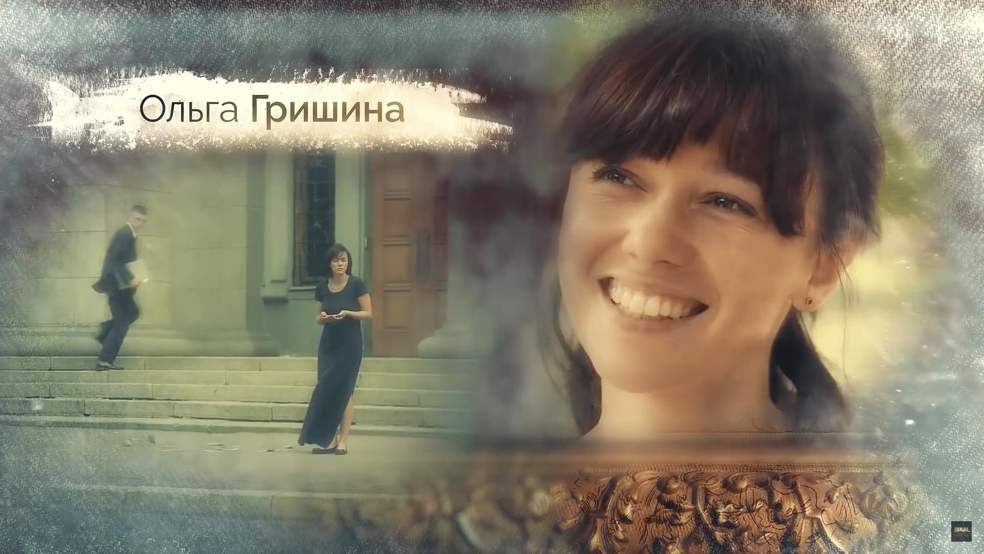 Ольга Гришина – Актриса сыгравшая главную роль в сериале - Таню Куликову, экскурсовода