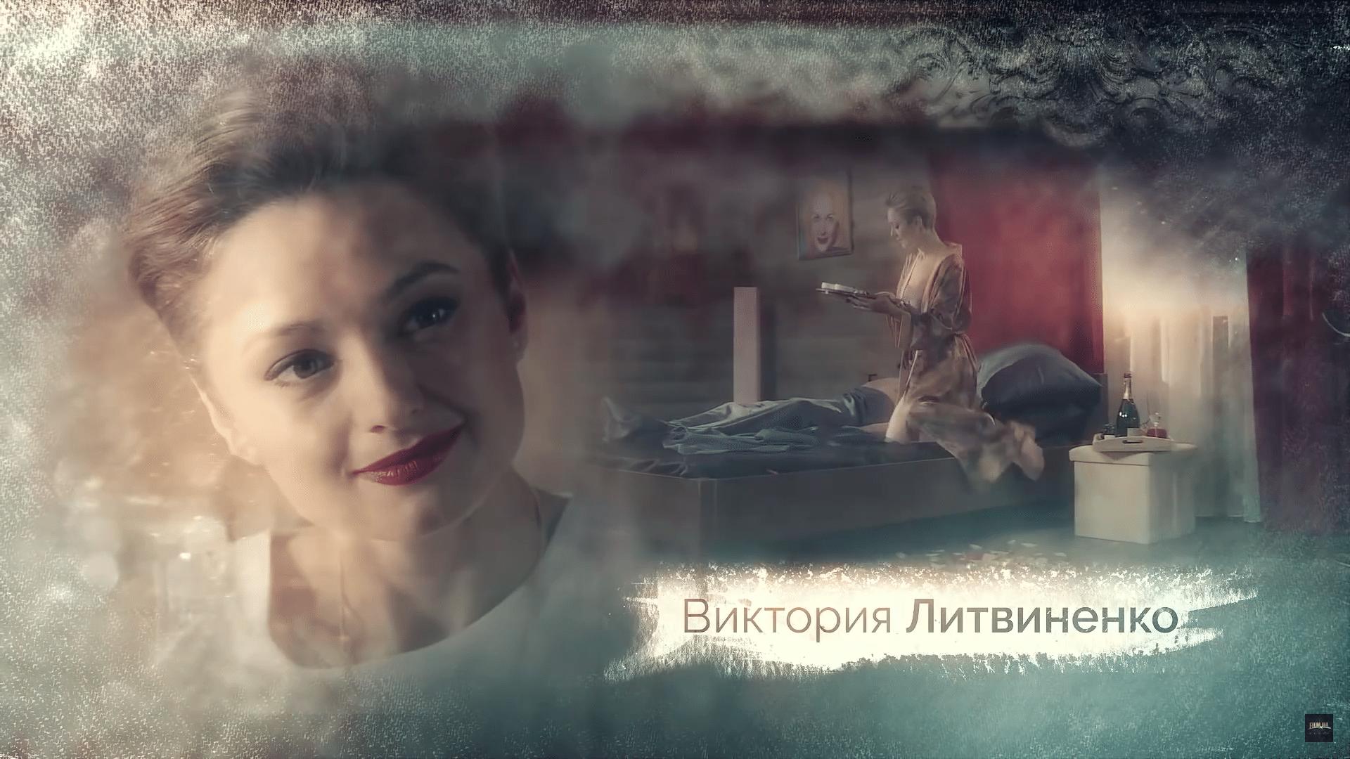 Виктория Литвиненко-Ясиновская - Сыграла в сериале роль воздыхательницы и соблазнительницы Григория - Ирину