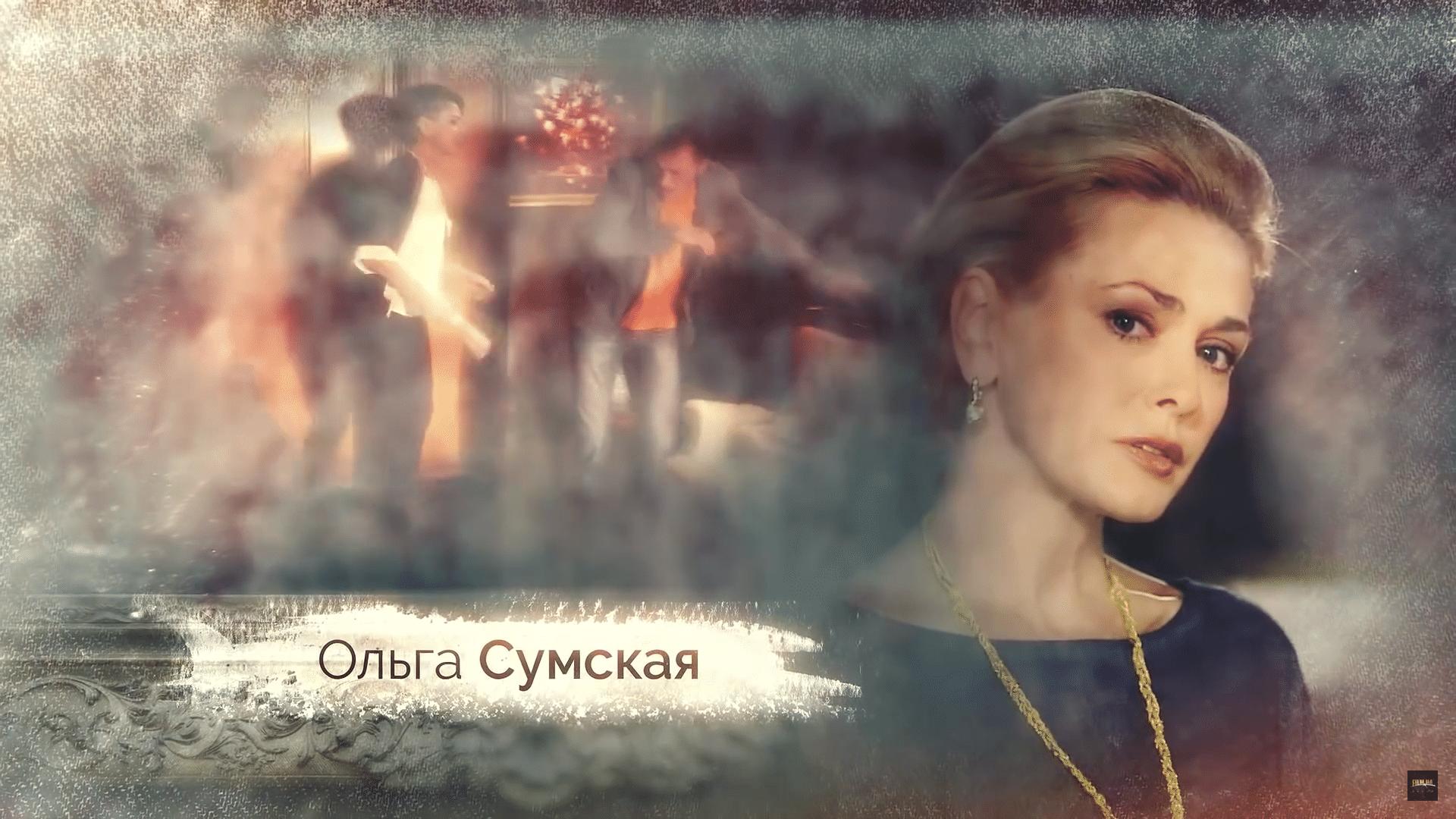 Ольга Сумская – Сыграла главную отрицательную роль в сериале – злая свекровь, Софья Середа, мать Григория