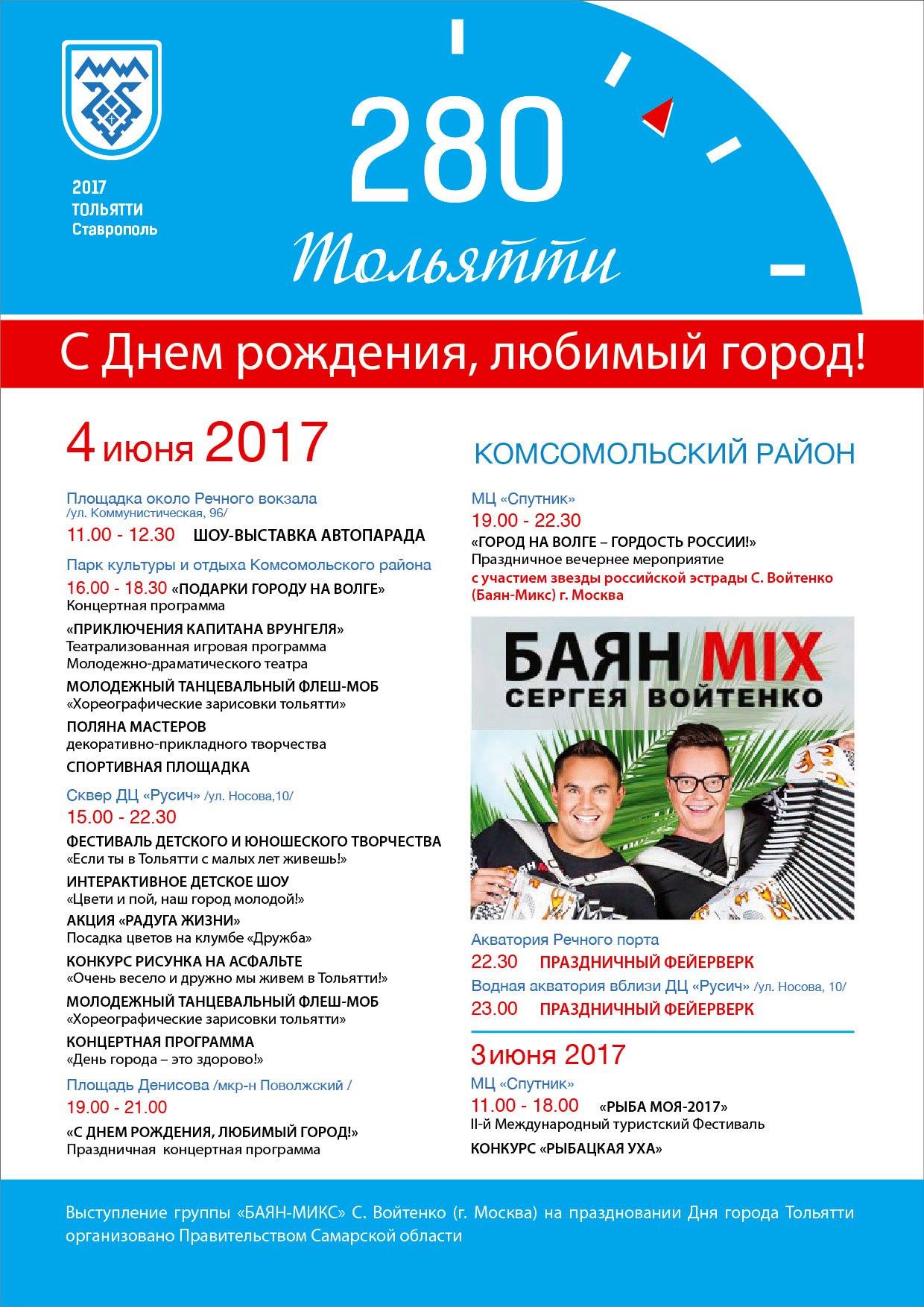 День города Тольятти 2017 - 3 и 4 июня: Программа мероприятий, когда, где и во сколько салют
