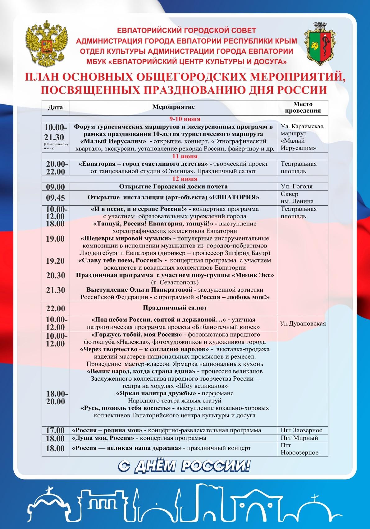Евпатория 12 июня 2017 года День России - программа мероприятий, когда и где салют