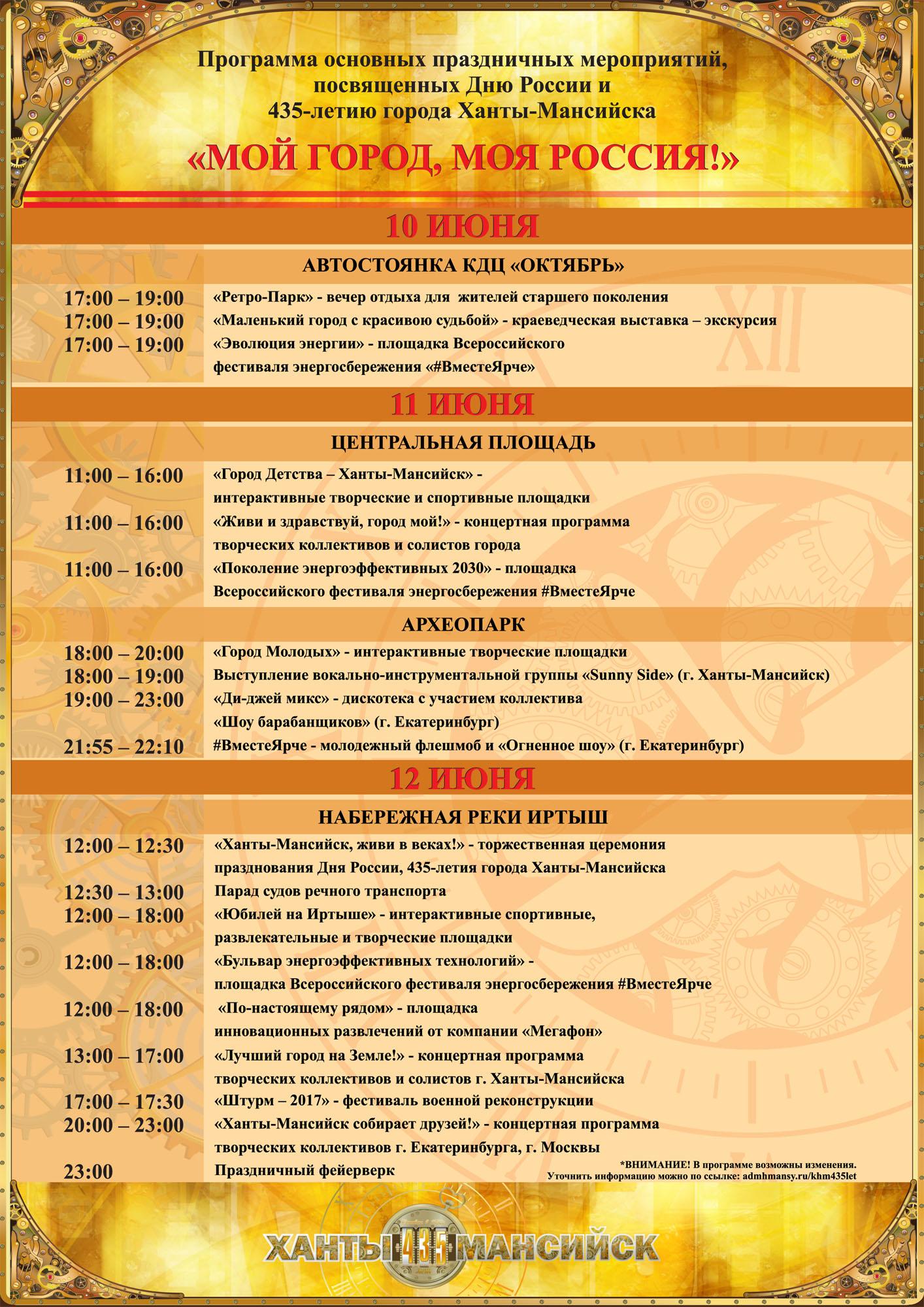 День Города и День России в Ханты-Мансийске - программа мероприятий, когда и где салют