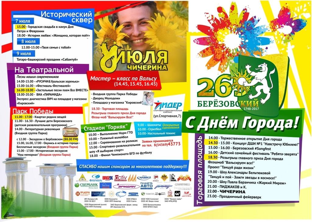 День города Берёзовский 8 июля 2017 года - программа мероприятий, во сколько и где салют