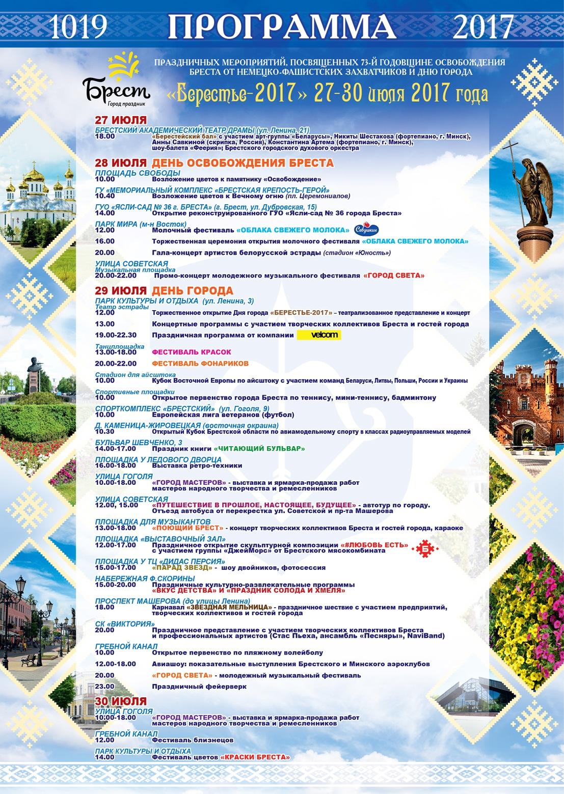 День города Брест 29 и 30 июля 2017 года - программа мероприятий, когда салют