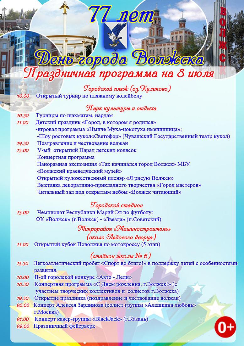 День города Волжск 8 июля 2017 года - программа мероприятий, когда салют