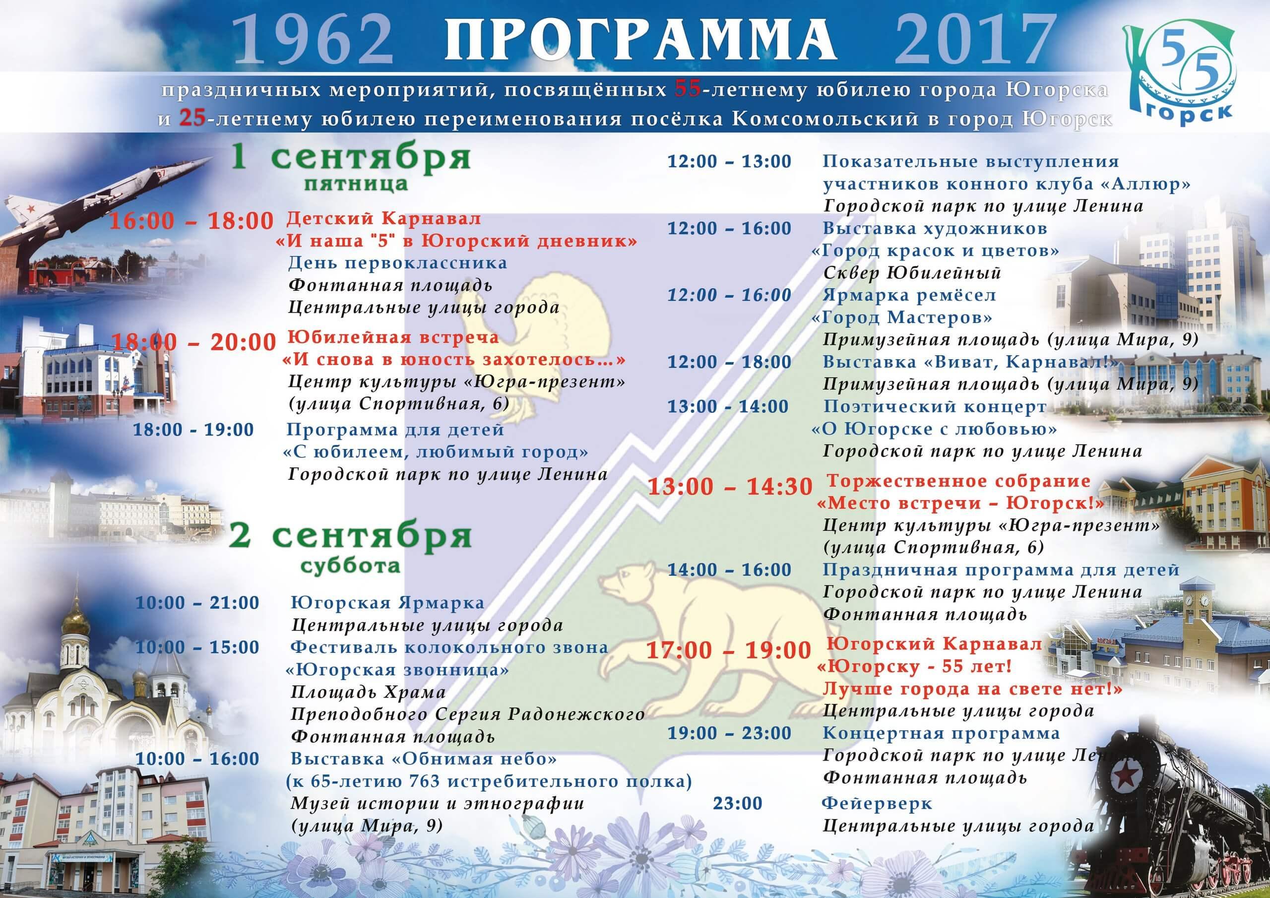 День города Югорск 1 и 2 сентября 2017 года - программа мероприятий, когда салют