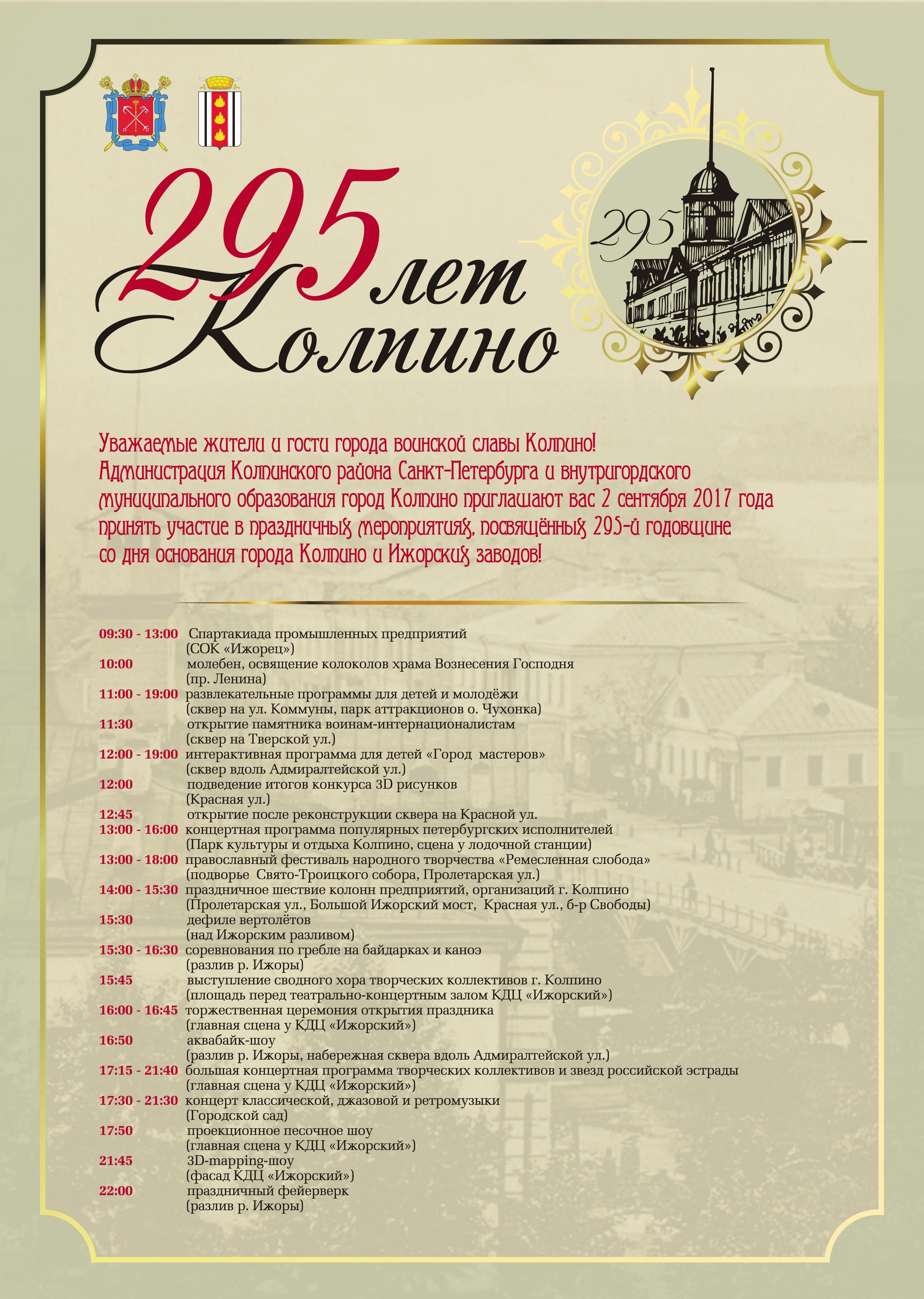 День города Колпино 2 сентября 2017 года - программа мероприятий, когда салют