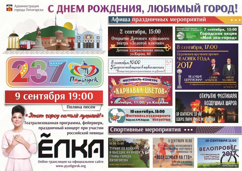 День города Пятигорска 9 сентября 2017 года - программа мероприятий, когда салют, кто выступает