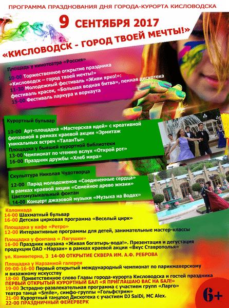 День города Кисловодск 9 сентября 2017 года - программа мероприятий, когда салют
