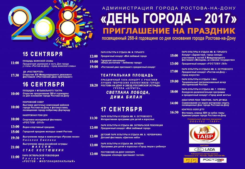 День города Ростов-на-Дону 15, 16 и 17 сентября 2017 года - программа мероприятий, когда салют
