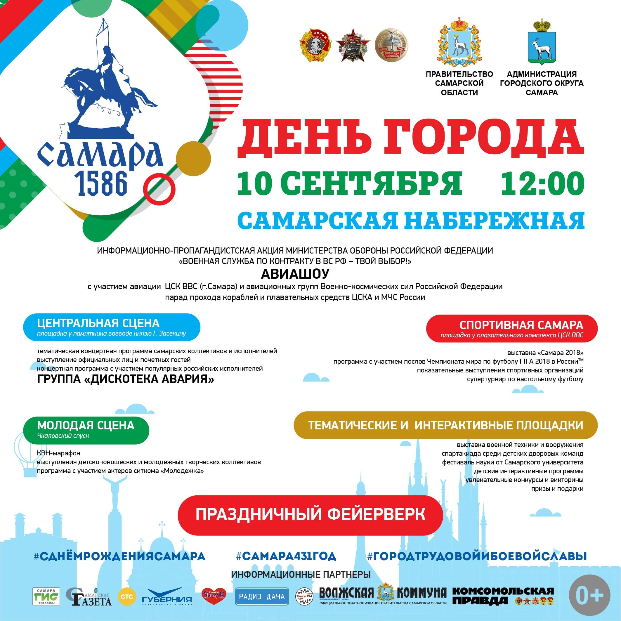 День города Самара 10 сентября 2017 года - программа мероприятий, когда салют
