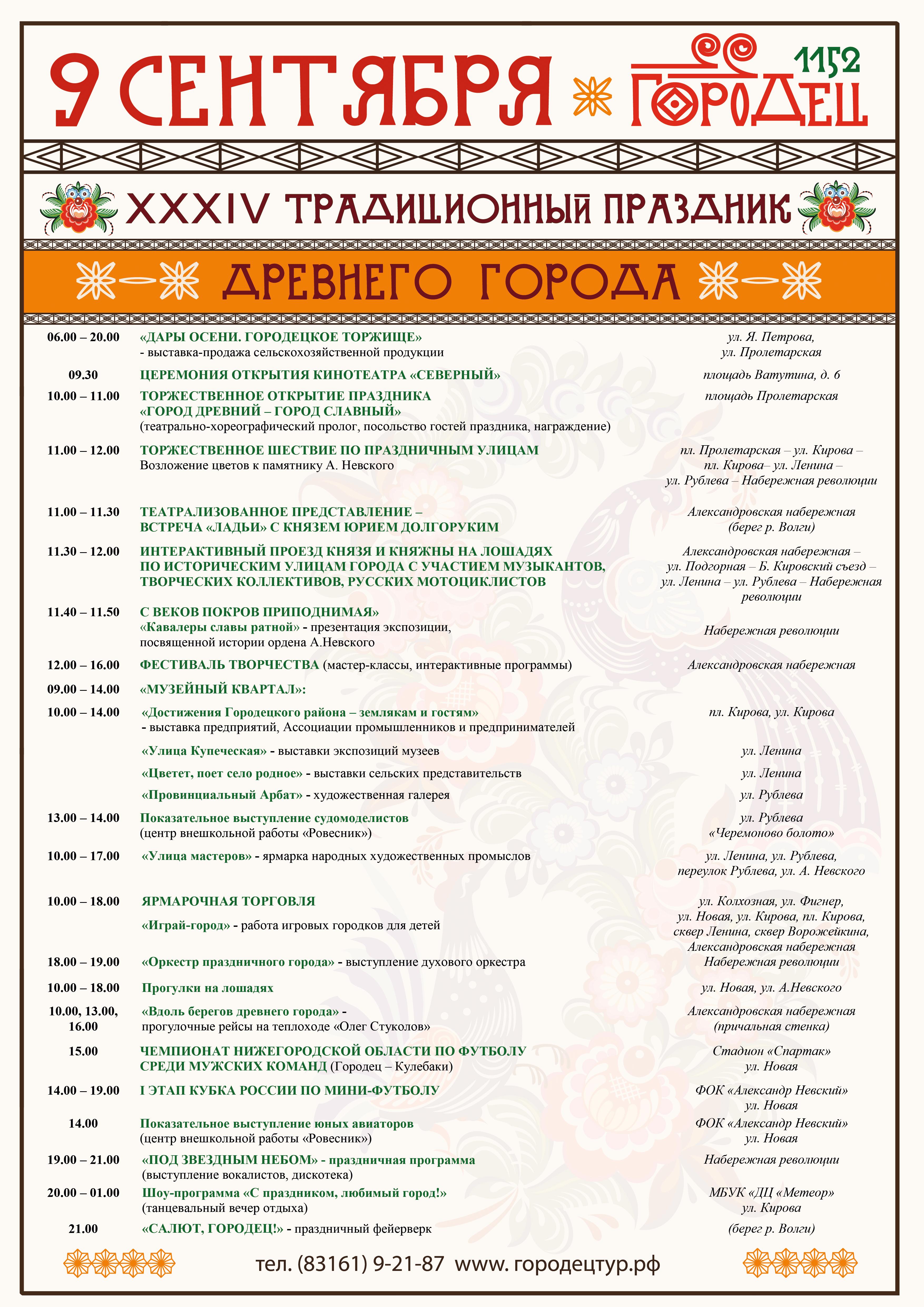 День города Городецк 9 сентября 2017 года - программа мероприятий, когда салют