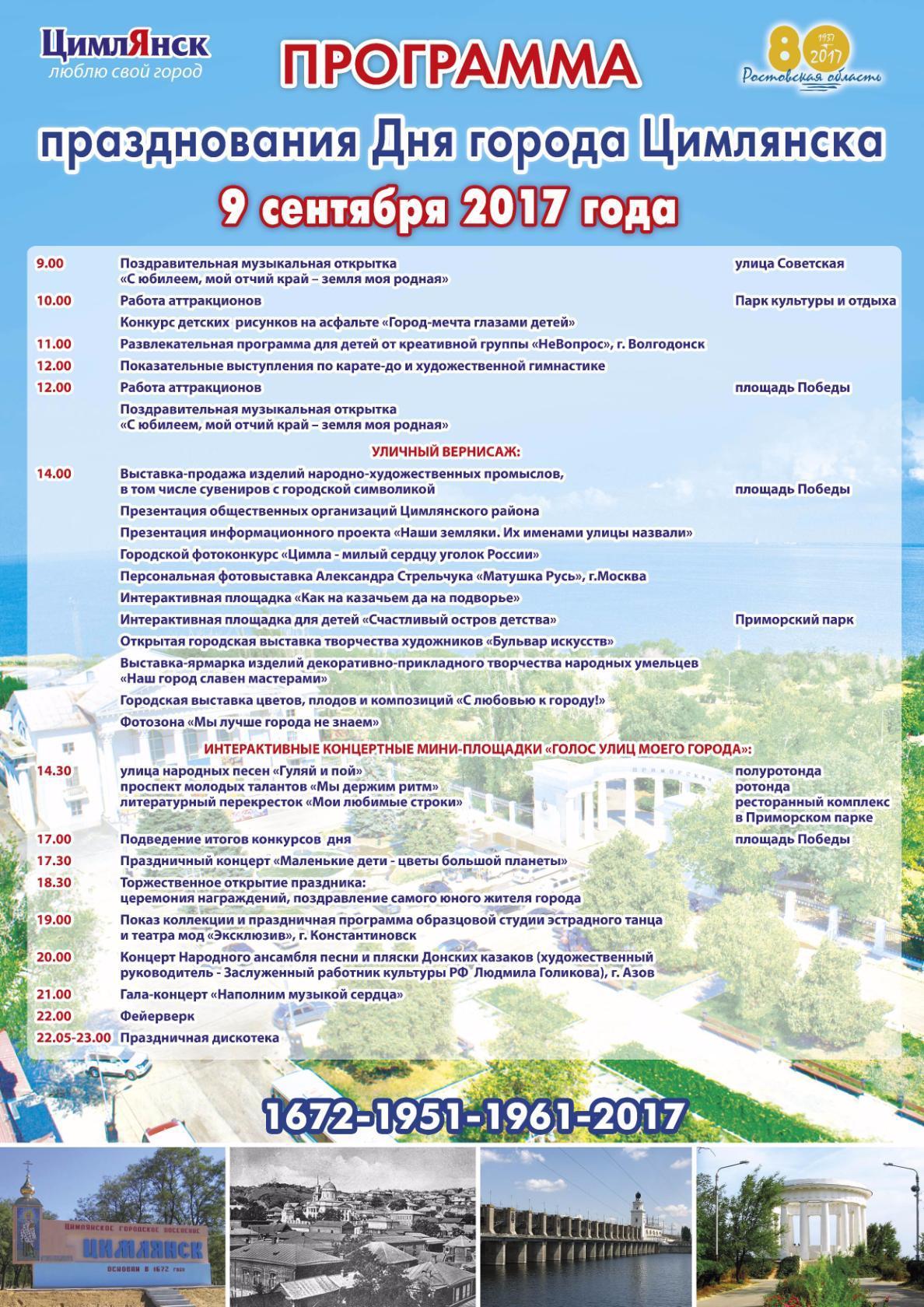 День города Цимлянска 9 сентября 2017 года - программа мероприятий, когда салют.