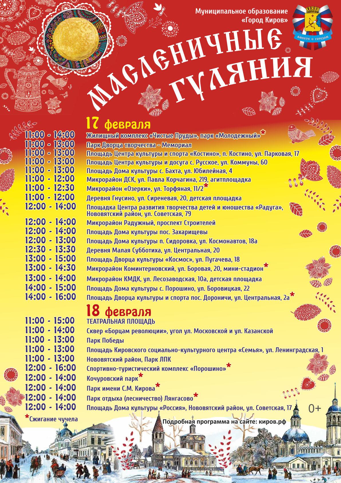 Масленица в Кирове 17 и 18 февраля 2018 года - программа мероприятий, куда пойти?