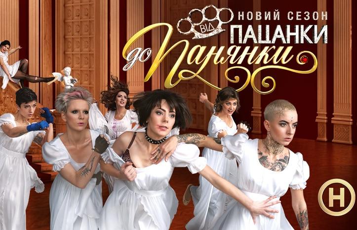 От пацанки до панянки 3 сезон Украина - участницы, соцсети, фото, биографии