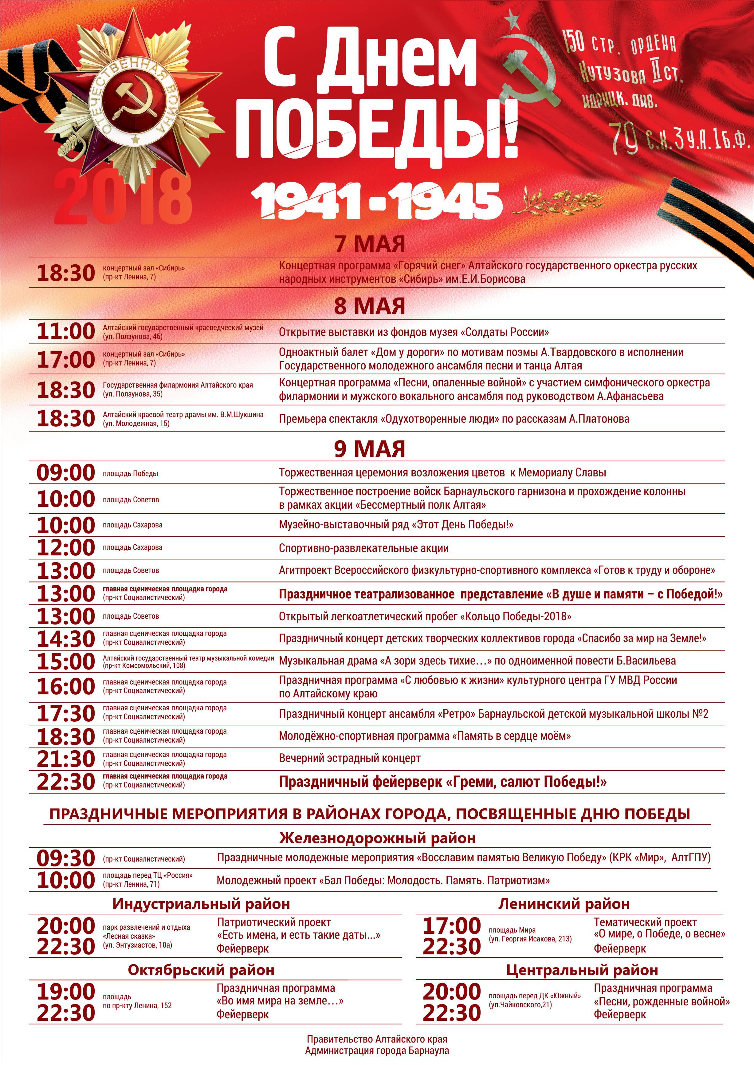День Победы в Барнауле 9 мая 2018 года – программа мероприятий, когда салют?