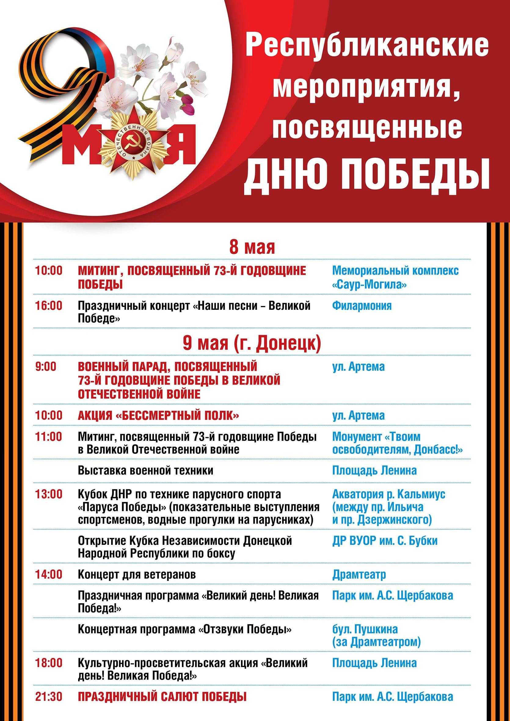 День Победы в Донецке 9 мая 2018 года – программа мероприятий, когда салют?