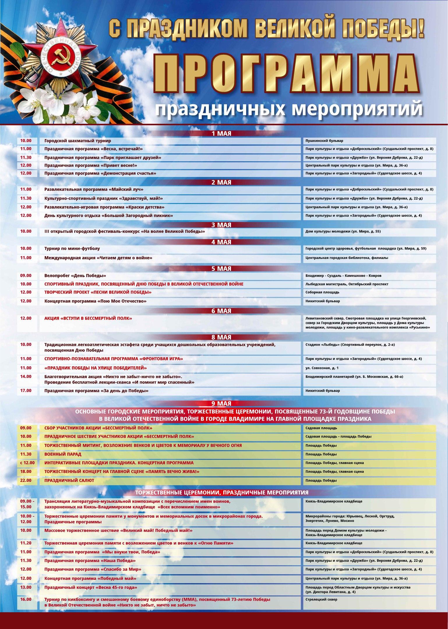 День Победы в Владимире 9 мая 2018 года – программа мероприятий, когда салют?