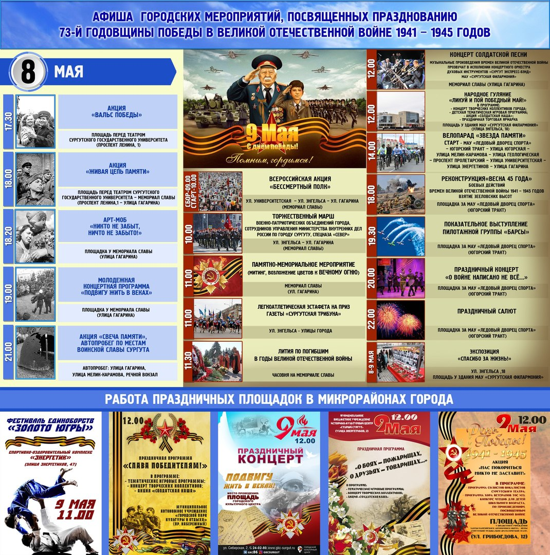 День Победы в Сургуте 9 мая 2018 года – программа мероприятий, когда салют?