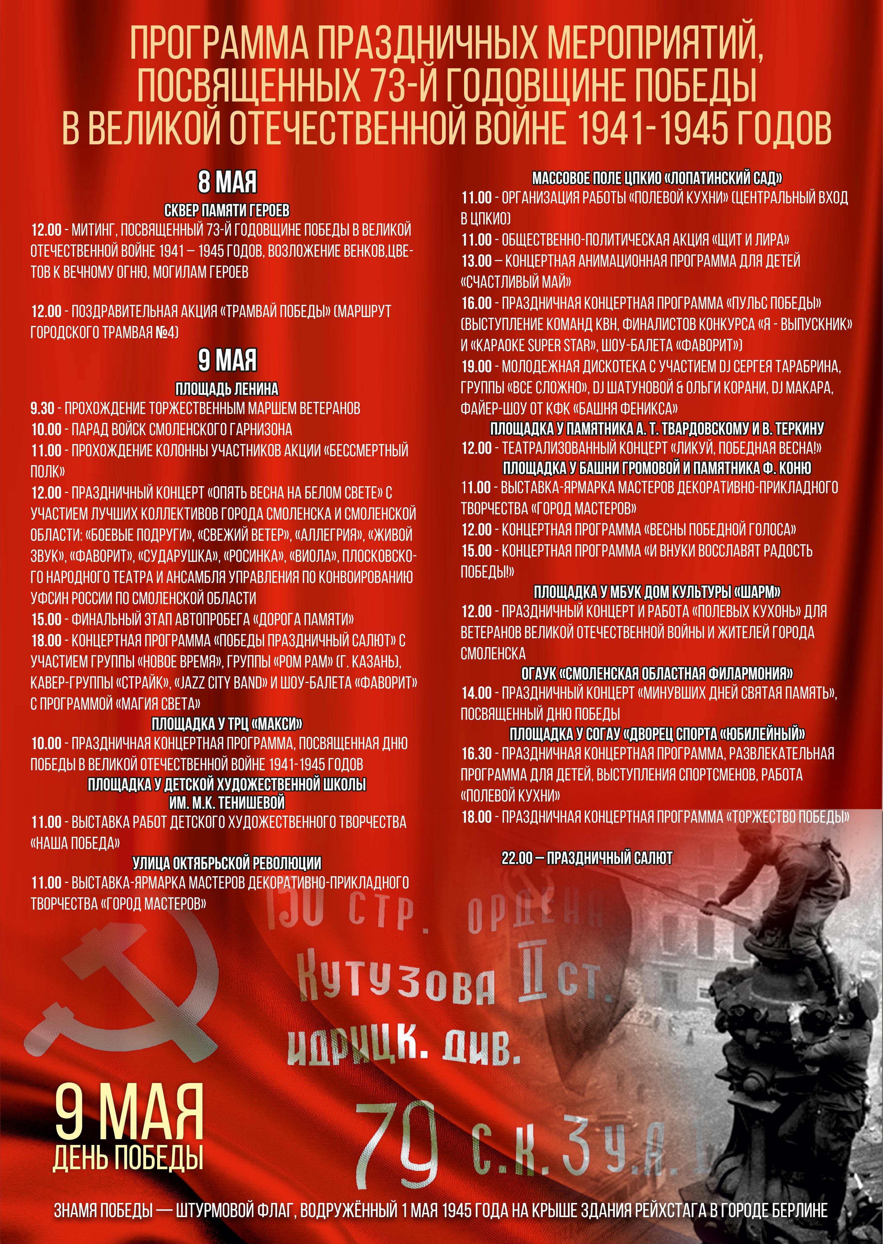 День Победы в Смоленске 9 мая 2018 года – программа мероприятий, когда салют?
