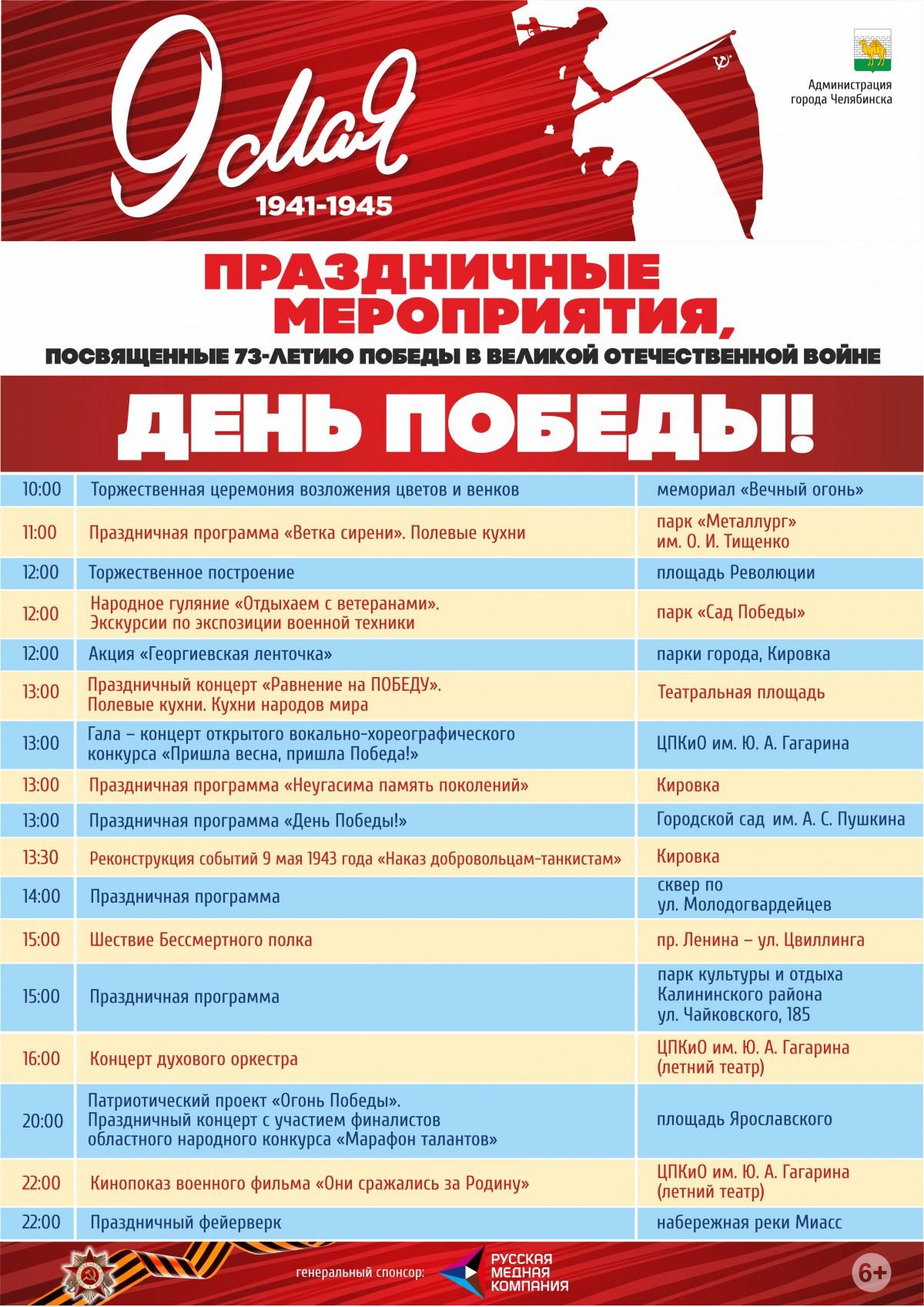 День Победы в Челябинске 9 мая 2018 года – программа мероприятий, когда салют?