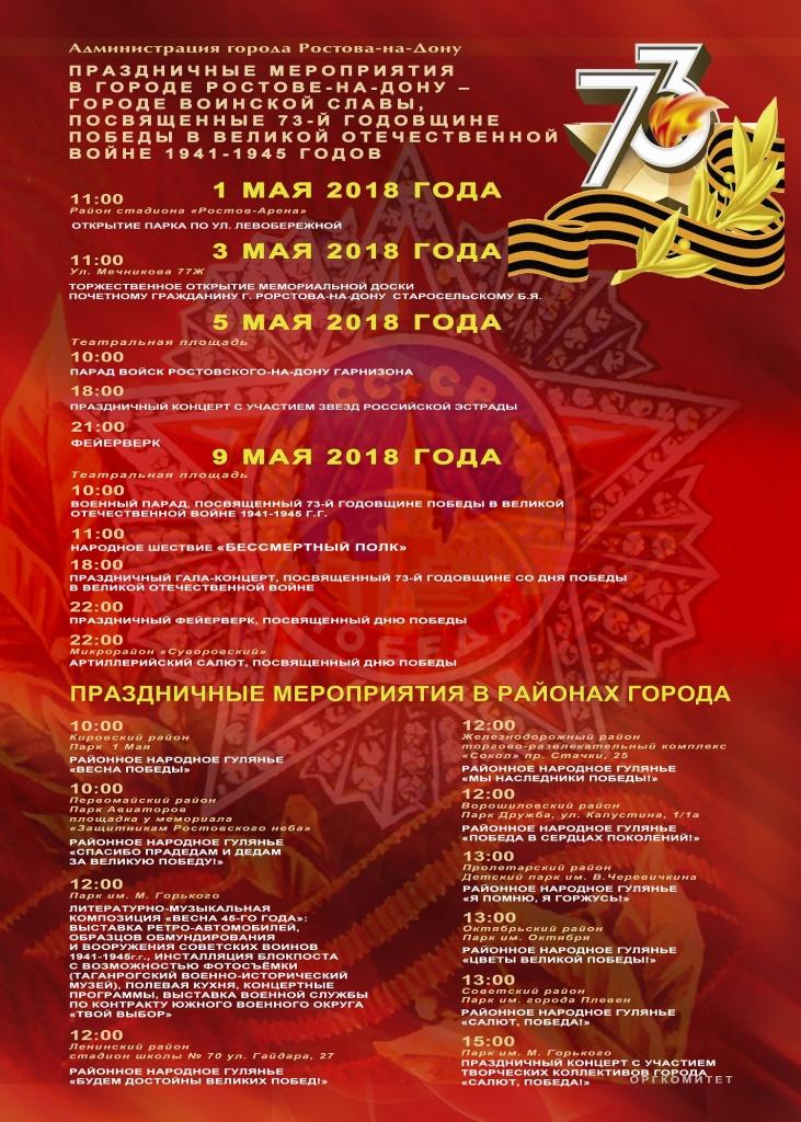 День Победы в Ростове-на-Дону 9 мая 2018 года – программа мероприятий, когда салют?