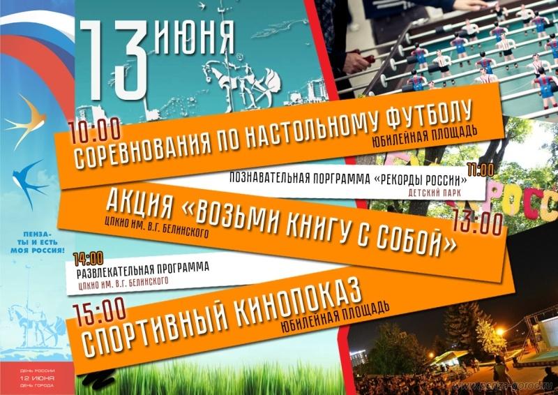 День России и День города в Пензе 2018 - программа мероприятий, салют