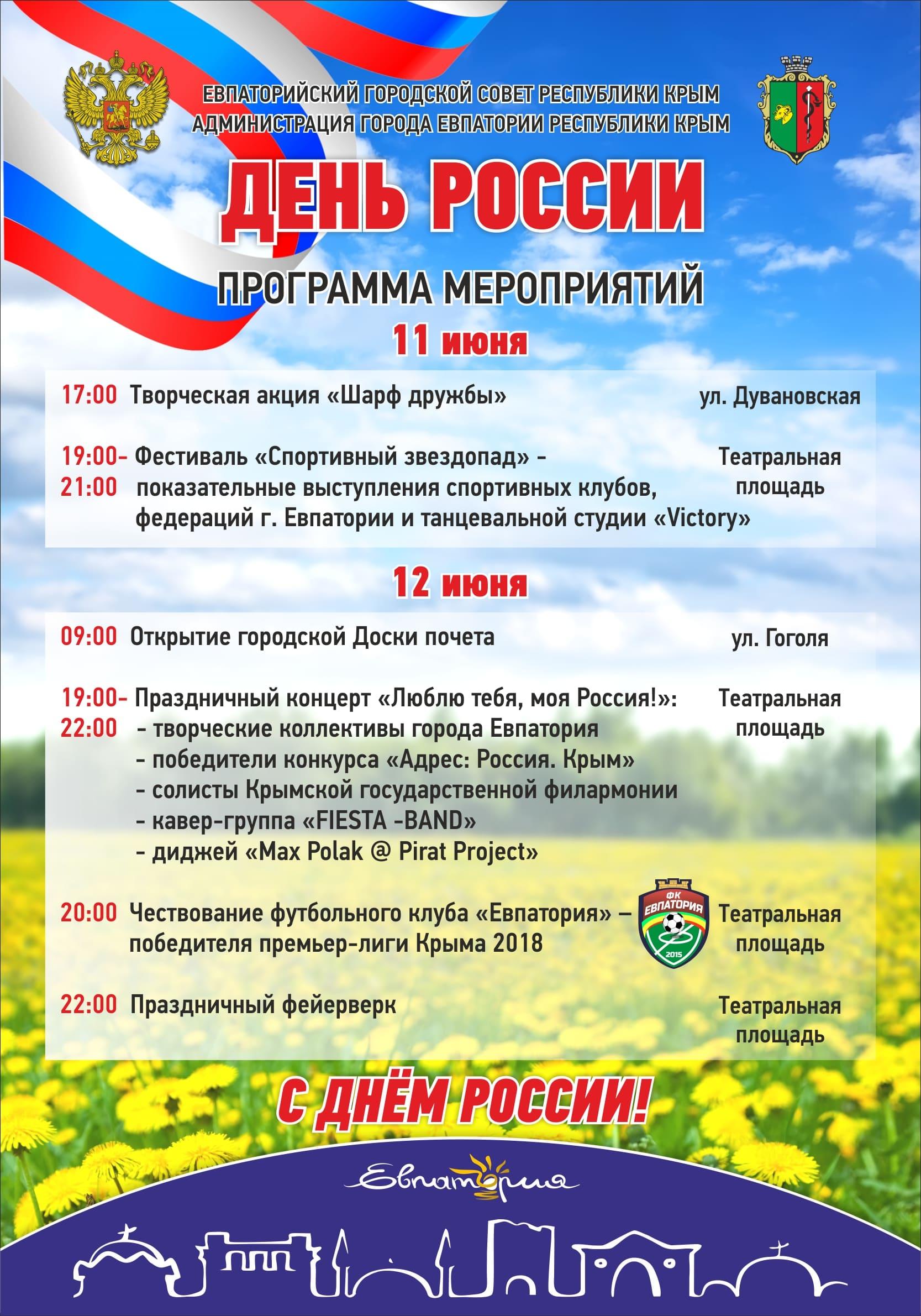 День России 2018 в Евпатории - план мероприятий, салют