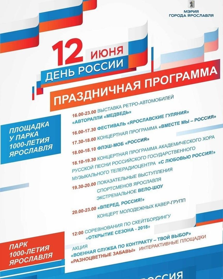 День России 2018 в Ярославле - программа мероприятий, салют