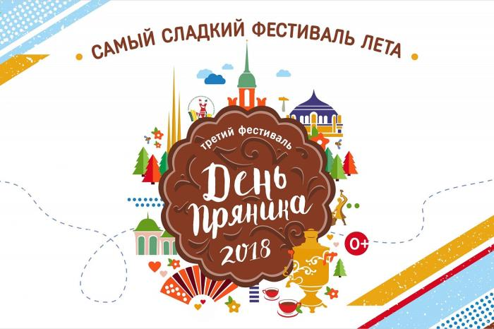 """""""День пряника 2018"""" в Туле - программа фестиваля"""
