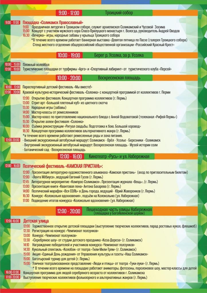День города Соликамск 25 августа 2018 года – программа мероприятий, когда салют