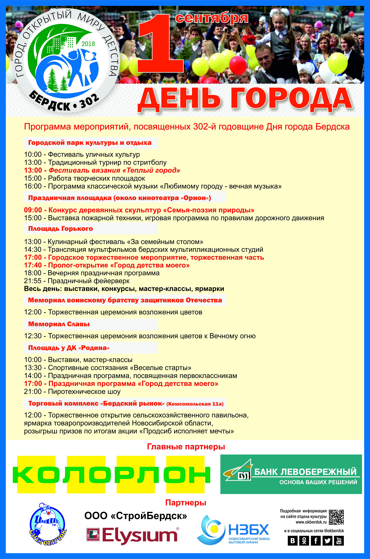 День города Бердск 1 сентября 2018 – программа мероприятий, когда салют
