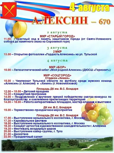 День города Алексин 4 августа 2018 года – программа мероприятий, салют
