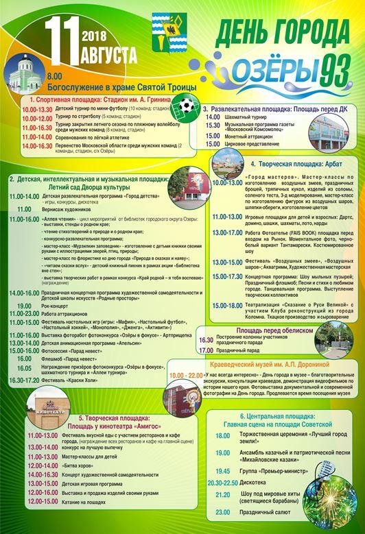 День города Озеры 11 августа 2018 года – программа мероприятий, салют
