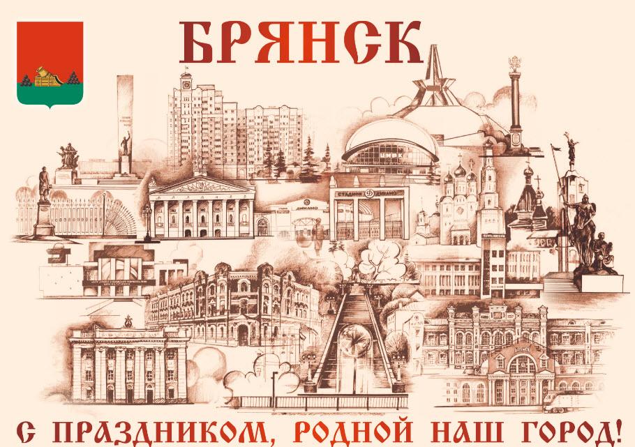 День города Брянска 15, 16 и 17 сентября 2018 – программа, когда салют