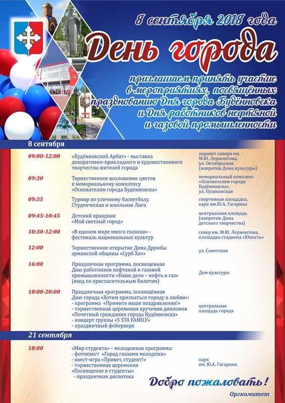 День города Будённовска 8 сентября 2018 - программа мероприятий, салют