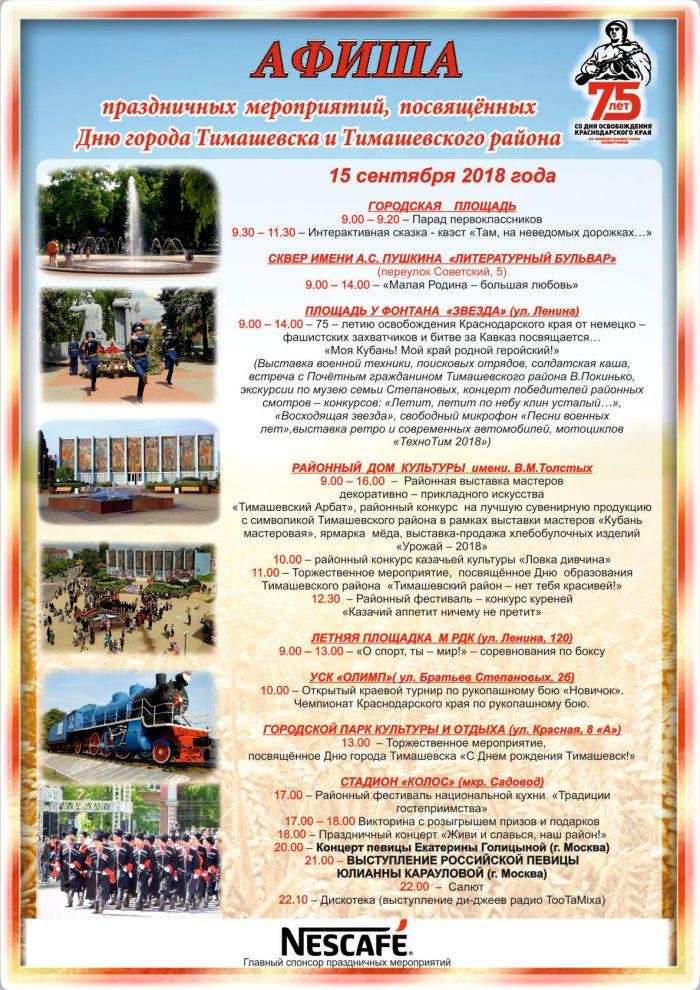 День города Тимашевска 15 сентября 2018 - программа мероприятий, когда салют